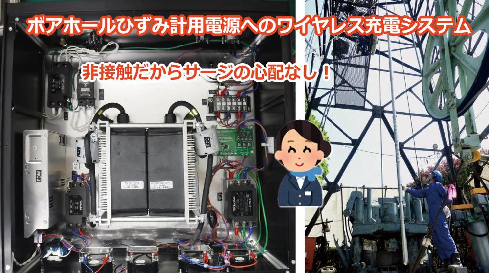 【導入事例】有限会社システム技電様の非接触電力伝送電源装置に採用されました