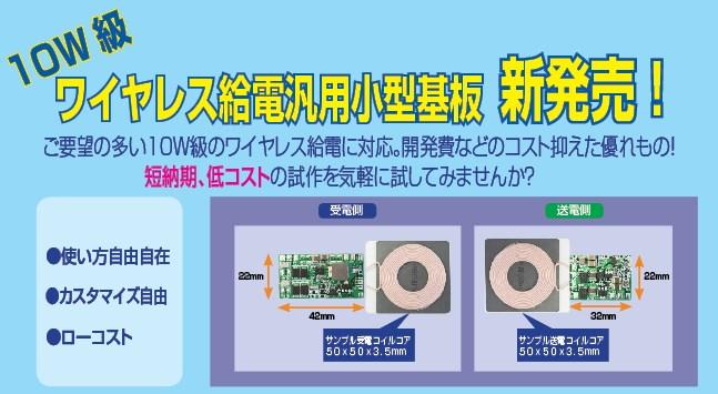 新発売! 自由度の高い10W級ワイヤレス給電基板