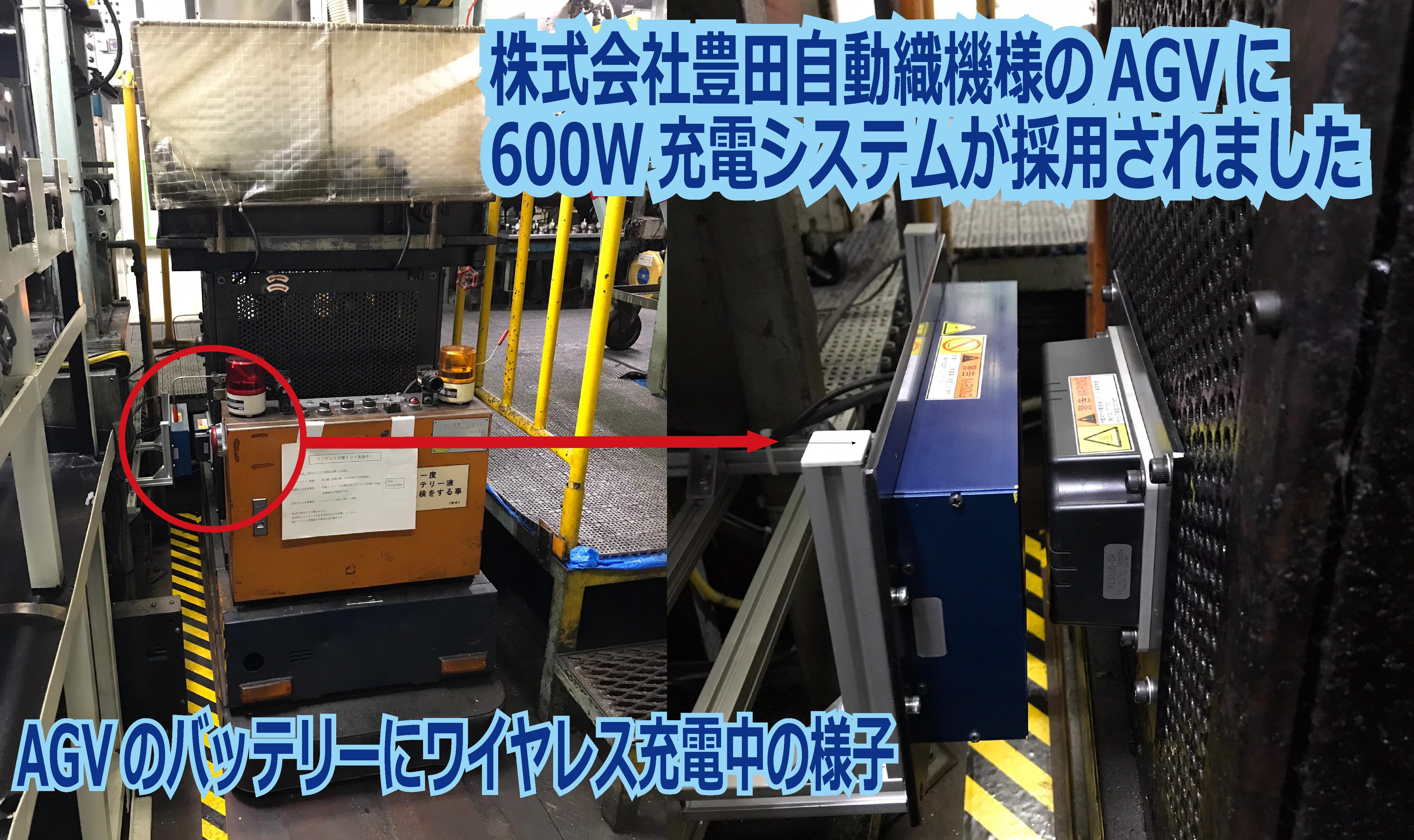㈱豊田自動織機様のAGVに600W充電システムが採用された事例をご紹介します
