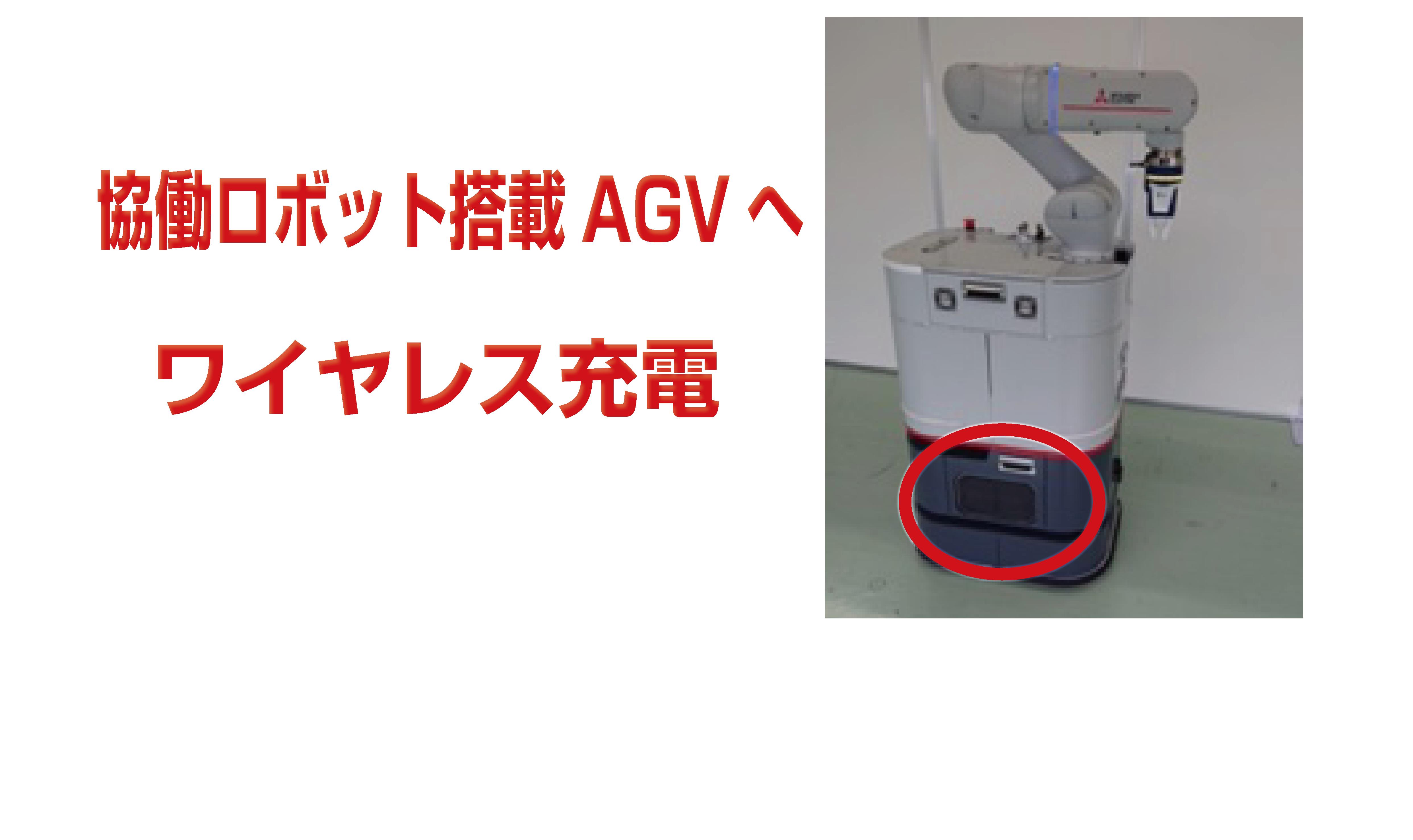 【導入事例】田辺工業株式会社様のAGVへ600Wワイヤレス充電システムが採用されました!