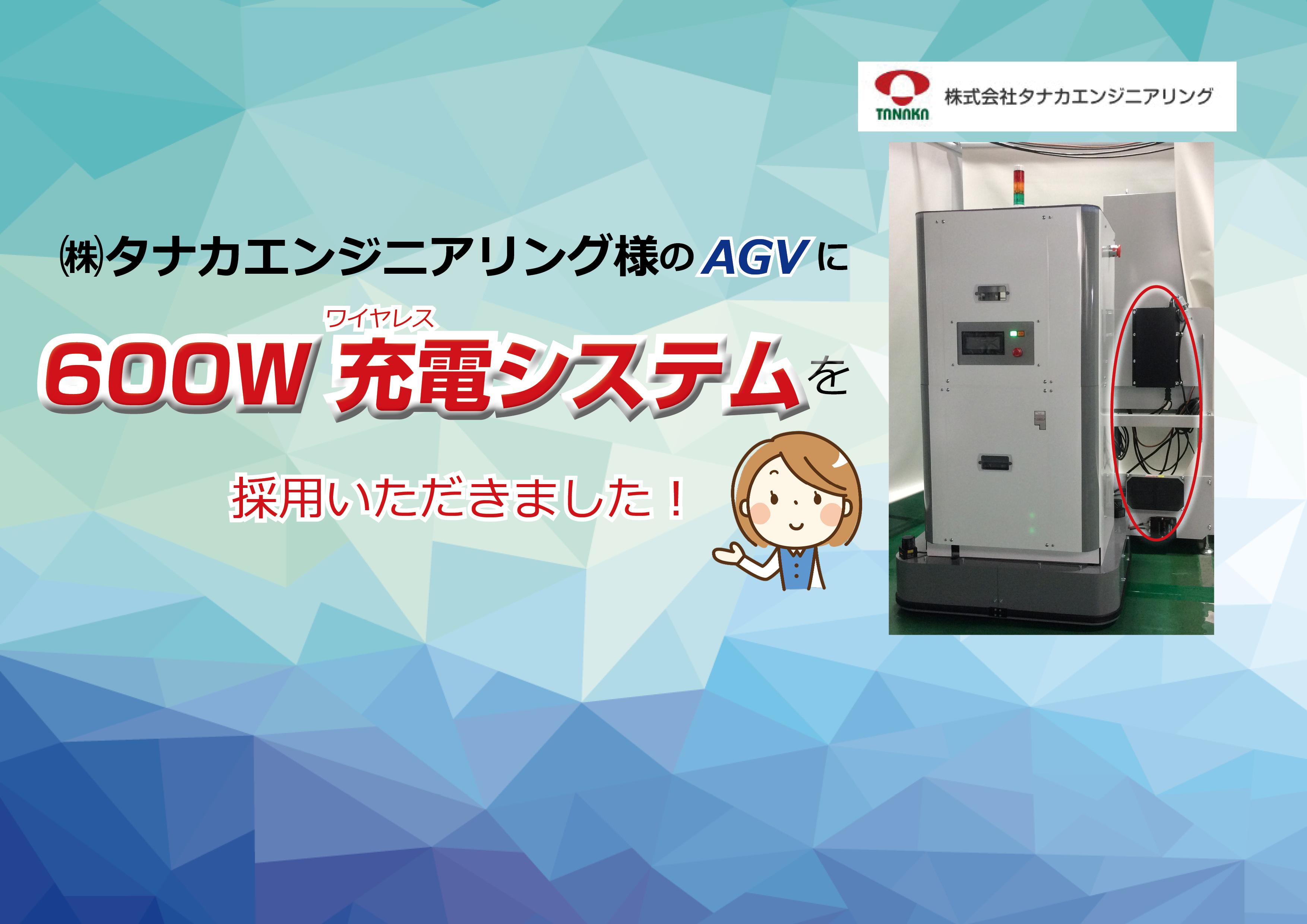 【導入事例】㈱タナカエンジニアリング様のAGV×600Wワイヤレス充電システム