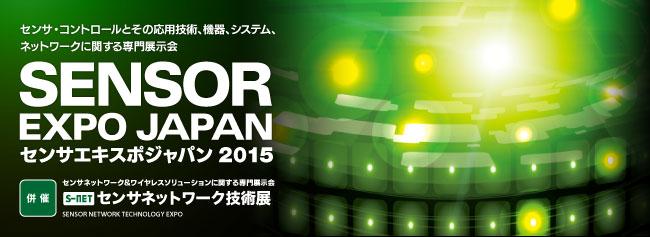 SensorExpo2015出展のお知らせ